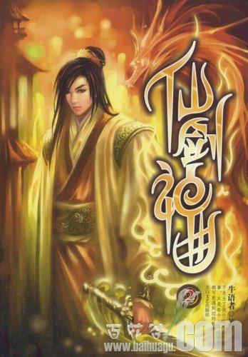 xianjian